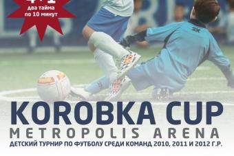 23 - 25 февраля состоится Korobka Cup