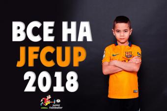 ВСЕ НА JFCUP 2018