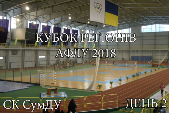 КР АФЛУ-2018: День другий (СК СумДУ)