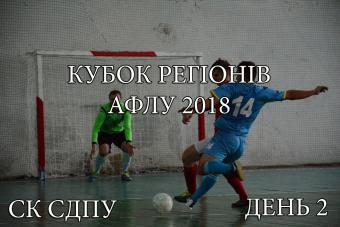 КР АФЛУ-2018: День другий (СК СДПУ)