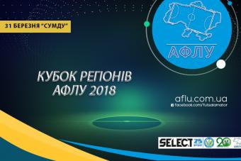 Онлайн трансляція матчів Кубку  Регіонів
