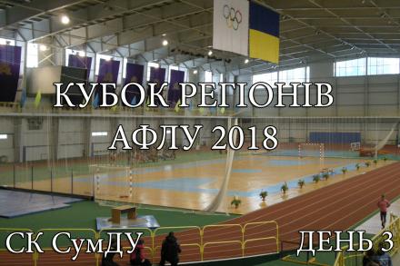КР АФЛУ-2018: День третій (СК СумДУ)