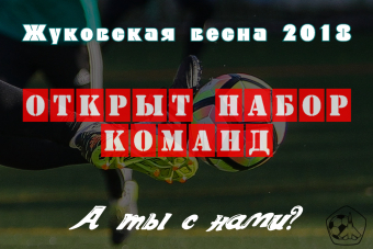 Футбол 7х7. Открытый чемпионат города