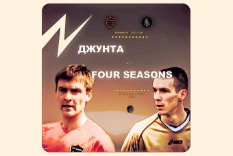 Джунта – Four Season: новые трансферы и большие надежды
