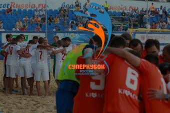 Суперкубок по пляжному футболу 2018. ТЕКСТОВАЯ ТРАНСЛЯЦИЯ