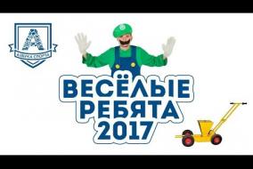 ВЕСЕЛЫЕ РЕБЯТА 2017