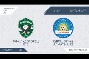 2017 Petersburg Cup матч на МСА Петровский