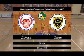 Жуксити Futsal League 2018. 10 тур. Друзья - Люкс