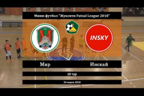 Жуксити Futsal League 2018. 10 тур. Мир - Инскай