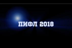 ПИФЛ 2018