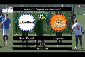 Жуковская весна 2018. 01тур. Элитстрой - Стрела