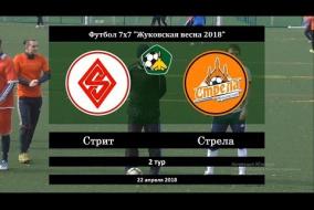 Жуковская весна 2018. Высшая лига. 02 тур. Стрит - Стрела