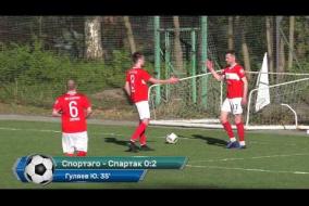 Спортэго 0:3 Спартак (Обзор)